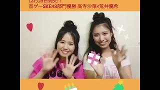 公式音ゲーSKE48部門優勝高寺沙菜×荒井優希メッセージ FLASHスペシャル2...