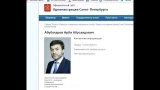 Смотреть видео Вице мэр Санкт - Петербурга Абубакаров Арби Абусоидович. Кто Он? онлайн