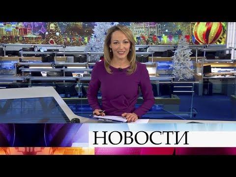 Выпуск новостей в 10:00 от 01.01.2020