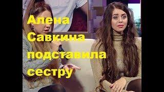 Алена Савкина подставила сестру. ДОМ-2 новости