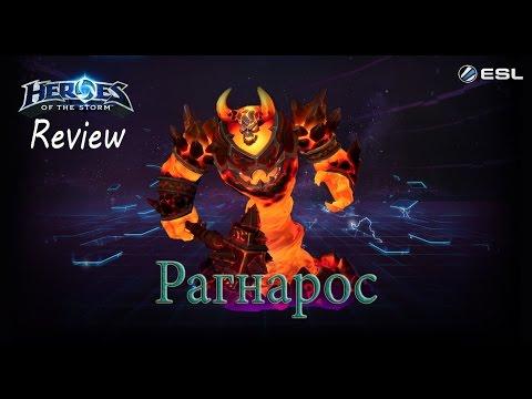 видео: heroes of the storm: Обзор-гайд (188 выпуск) - Рагнарос