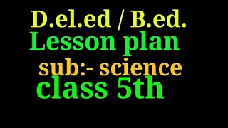 Lesson plan of science in english। a complete lesson plan । mohan verma।