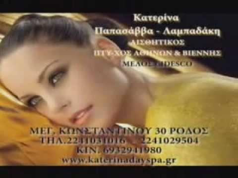 """Κέντρο αισθητικής προσώπου & σώματος """"Katerina Day Spa"""" 2"""