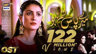 Meray Paas Tum Ho OST | Rahat Fateh Ali Khan | Humayun Saeed & Ayeza Khan