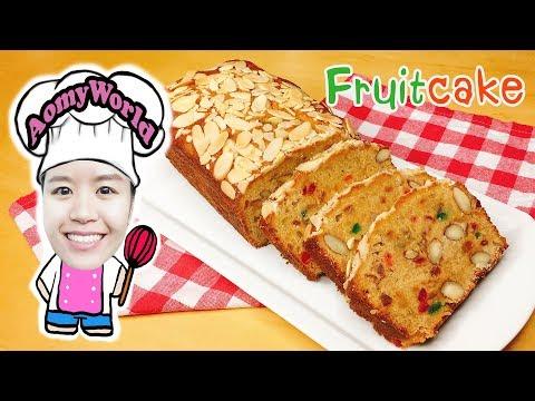 เค้กผลไม้รวม ฟรุตเค้ก ไม่มีเหล้า | ทำอาหารง่ายๆ | ออมมี่ เข้าครัว | AomyWorld