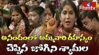 Lashkar Bonalu 2019 LIVE   Jogini Shyamala Speaks To Media After Offer Bonam To Mahankali   hmtv