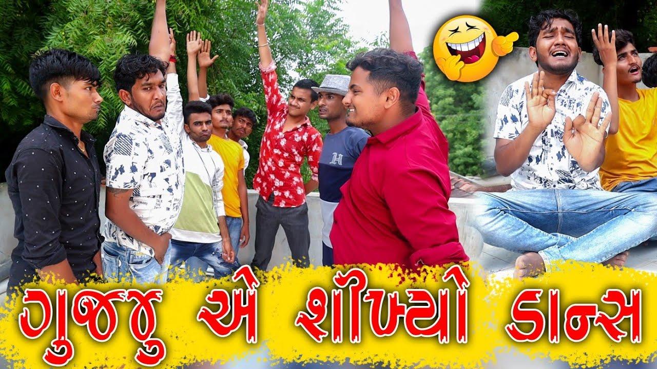 ગુજ્જુ નો ડાન્સ    Gujju Love Guru    VahtoVillageBoys    Bhuro    દેસી  કોમેડી    2021 Full HD