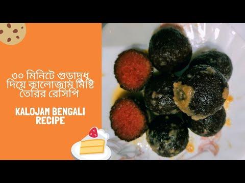 ৩০ মিনিটে গুড়াদুধ দিয়ে কালোজাম মিষ্টি তৈরির রেসিপি|| How to make Kalojam Bengali Recipe.