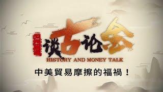 中美貿易摩擦的福禍!【談古論金】2019/01/09
