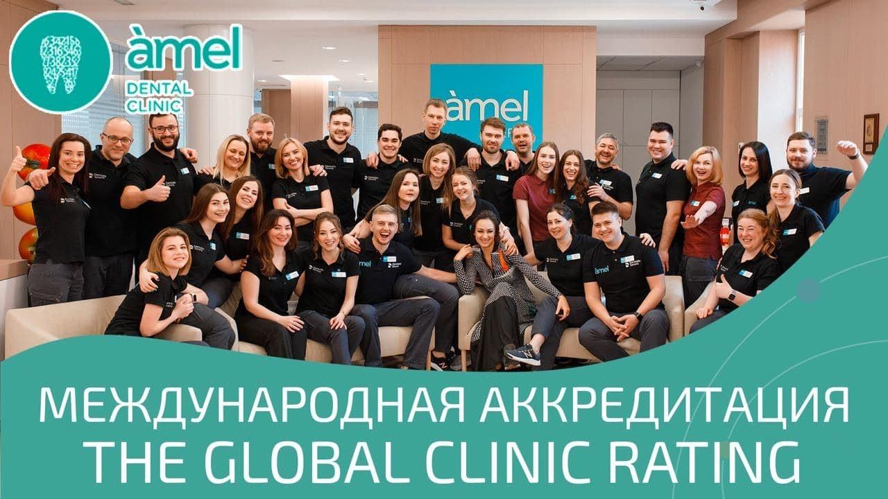 Аккредитация Global Clinic Rating