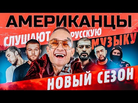 Американцы Слушают Русскую Музыку СКРИПТОНИТ, MORGENSHTERN, Клава Кока, КОРЖ, JAH KHALIB, MIYAGI