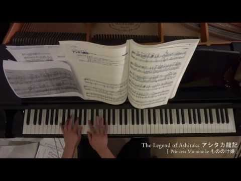 The Legend of Ashitaka  Princess Mononoke Piano Solo   アシタカ𦻙記  もののけ姫