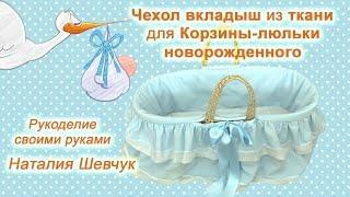 DIY Чехол из ткани для корзины-колыбели новорожденного.