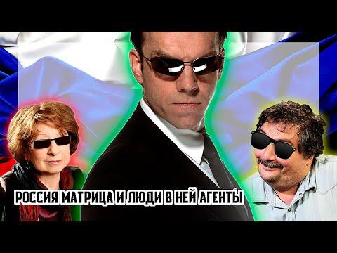 Россия матрица и люди в ней агенты!!!