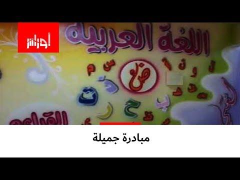 مدرسة في #النعامة تتحول إلى معرض لرسومات فنية.. شاهد هذه المبادرة