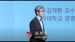 2017 전공체험 강의실 - 경영학