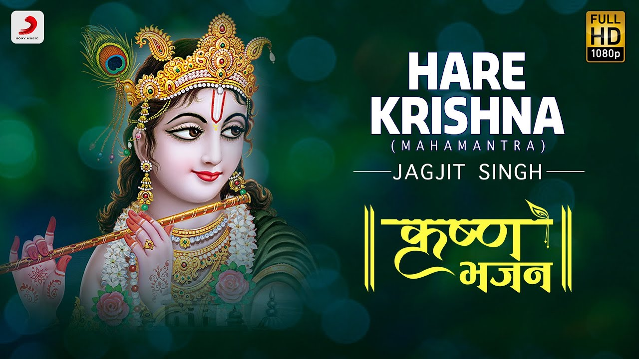 Hare Krishna (Mahamantra) - Krishna Bhajan | Jagjit Singh | Devotional song | Janmashtami Songs