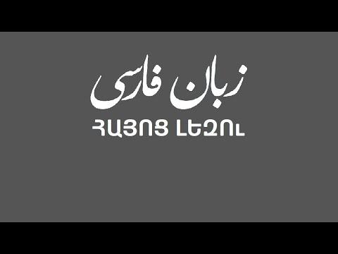 Общие Слова В Персидском И Армянском Языках.