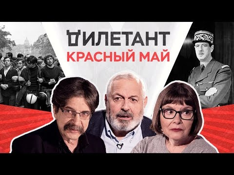 видео: Красный май 1968 / Дымарский, Бунтман, Щербина // Дилетант