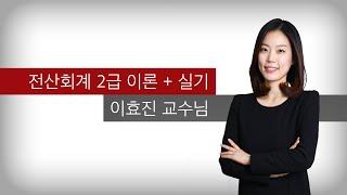 [주기다] 효진쌤 2020 제17강 93회 전산회계2급…
