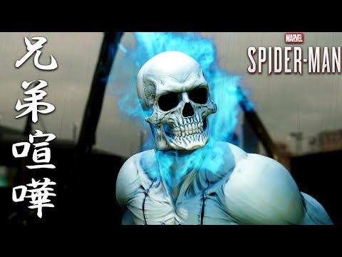 #13 兄弟喧嘩を見つめる蜘蛛男【スパイダーマン】【Marvel's Spider-Man】