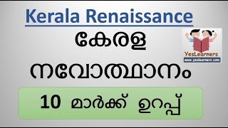 Kerala Renaissance -  FULL VIDEO FOR ALL PSC EXAM - Kerala PSC Exam Coaching