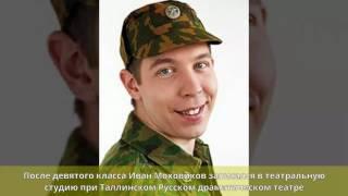 Моховиков, Иван Анатольевич - Биография