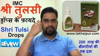 IMC श्री तुलसी ड्रॉप्स के चमत्कारी फ़ायदे | IMC Shri Tulsi Benefits & Use Review By Lakhaipurtv
