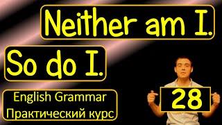 28. Английский (Тренировочные упражнения): NEITHER AM I / SO DO I / Я ТОЖЕ  (Max Heart)