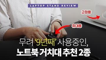 무려 9년째 사용중인, 노트북 거치대 2종 추천 (고정용, 휴대용)