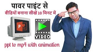 POWERPOINT TO VIDEO - How to PPT to Mp4 VIDEO with Animation