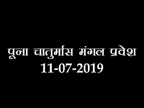 Pune Chaturmas 2019 Pravesh  Acharya Shiv Muni ji M.Sa.