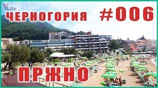 Отдых в Черногории. Пляж Милочер. Пляж Королевы и пляж Пржно #006