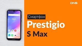 распаковка смартфона Prestigio S Max / Unboxing Prestigio S Max