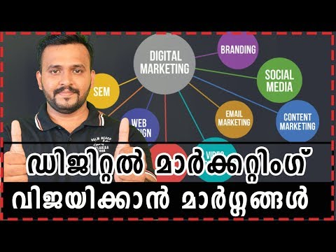 Digital Marketing Top Skills for Beginners and Entrepreneurs | Digital Marketing Tips in Malayalam