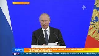 Путин поздравил Героев Отечества с праздником