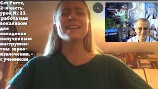 Уроки вокала Сет Риггс Николай Кузьмичев Вокализ 1