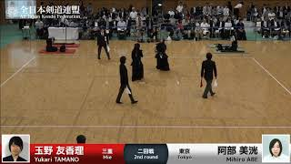 Yukari TAMANO -MM Mihiro ABE - 57th All Japan Women KENDO Championship - Second round 40