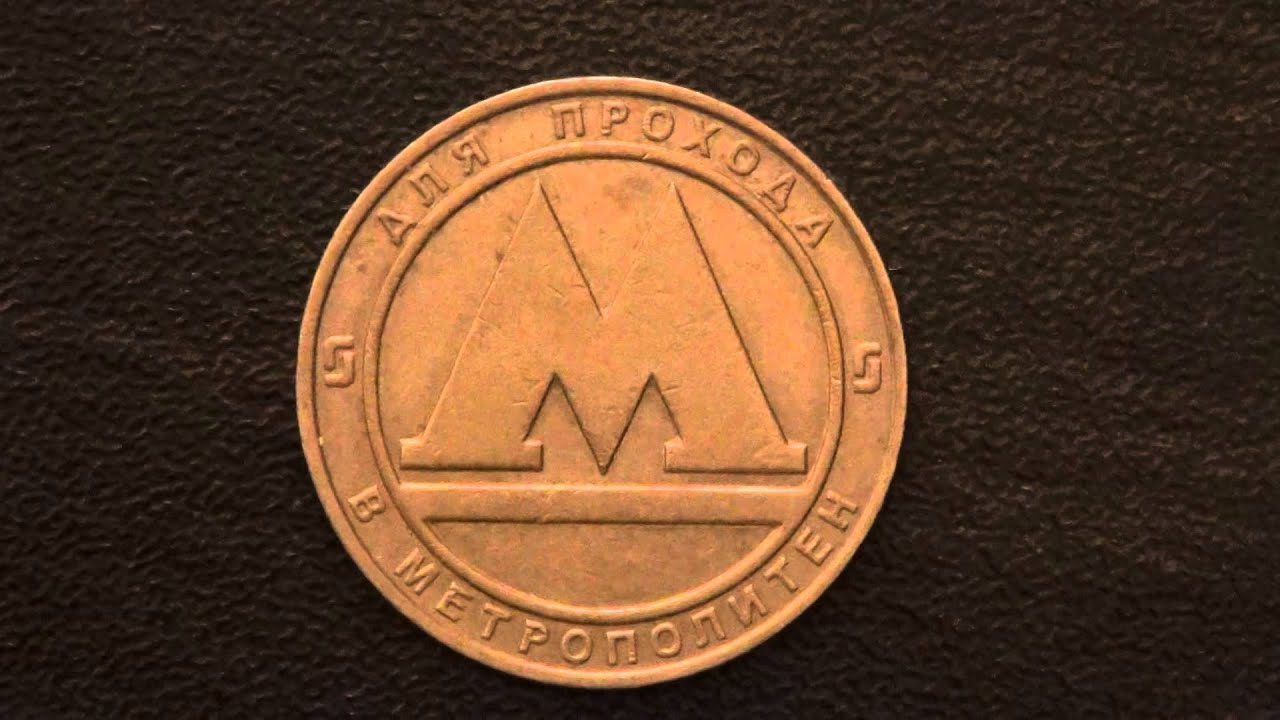 Жетон метрополитена санкт петербург цена оценить монеты спб