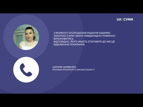 UA:СУМИ: Полтавський апеляційний суд залишив вирок суду в справі міліціонера з Сумщини без змін