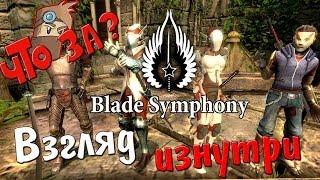 Что за Blade Symphony ? - Взгляд Изнутри