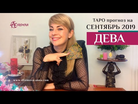 ДЕВА - ТАРО-прогноз на СЕНТЯБРЬ 2019 / VIRGO Tarot forecast for SEPTEMBER 2019