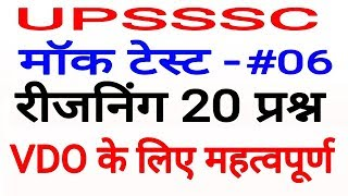 Reasoning mock test for vdo part-6, vdo test series, gram panchayat adhikari mock test