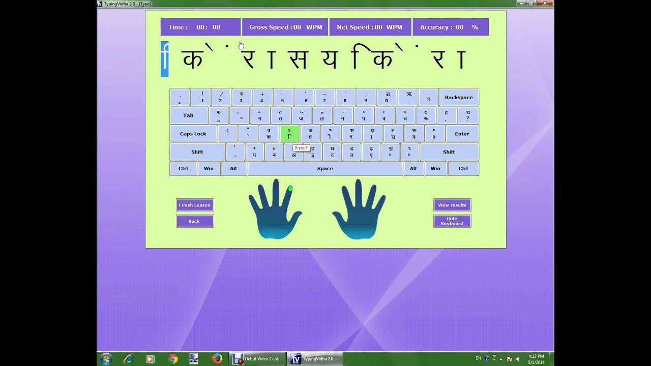 Hindi Typing Tutor | Hindi Typing Master | Krutidev Typing