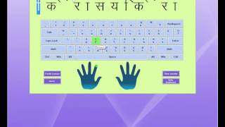 Hindi Typing Tutor - Typing Vidha