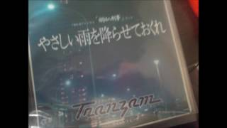 トランザムの名曲 TBS刑事ドラマの主題歌 鈴木ヒロミツ、坂上二郎主演.