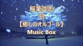 癒し音楽 睡眠 https://www.youtube.com/watch?v=M9r2PXZKMEQ 和 癒し ...