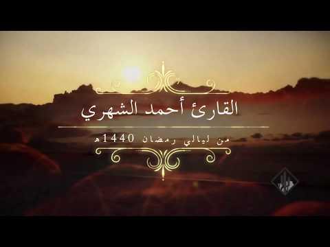 تلاوة رائعة وخاشعة سورة يوسف كاملة القارئ أحمد الشهري