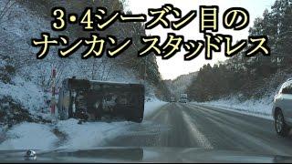 【HONDA_s2000】1万円もらった!? 3・4シーズン目のナンカンスタッドレスタイヤはまだ使える?THE 4th YEAR of NANKANG SN-1, SNOW ROAD TEST!!