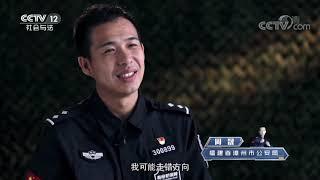 《警察特训营》 20191123| CCTV社会与法